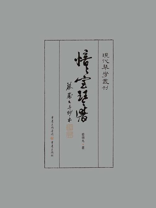 愔愔室琴谱:蔡德允手抄本