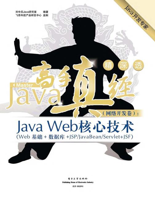 Java高手真经.网络开发卷:Java Web核心技术:Web编程基础+数据库技术+JSP/JavaBean/Servlet+JSF(仅适用PC阅读)