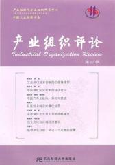 产业组织评论(第四辑)(仅适用PC阅读)