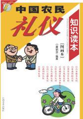 中国农民礼仪知识读本:图画本