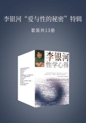 """李银河""""爱与性的秘密""""特辑(套装共13册)"""