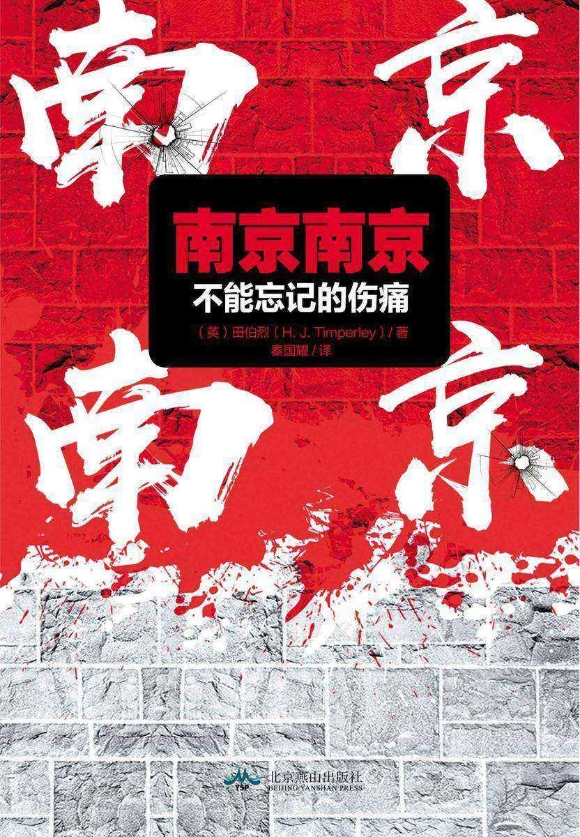 南京南京:不能忘记的伤痛