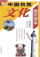中国农民文化知识读本:图画本