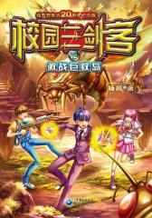 校园三剑客(2):激战巨蚊岛