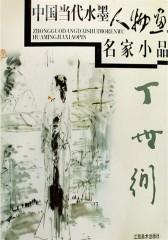 中国当代水墨人物画名家小品·丁世弼(仅适用PC阅读)