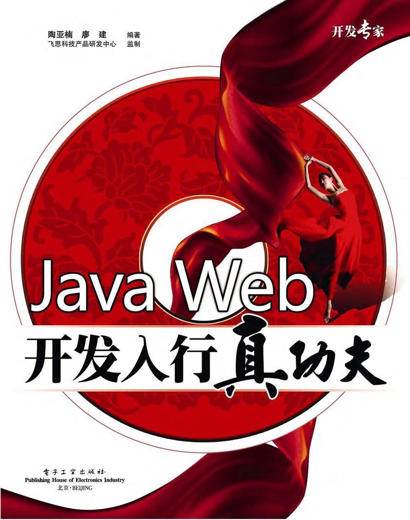 Java Web开发入行真功夫(仅适用PC阅读)