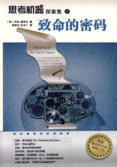 思考机器探案集之致命的密码(试读本)