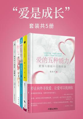 """""""爱是成长""""(套装共5册)"""