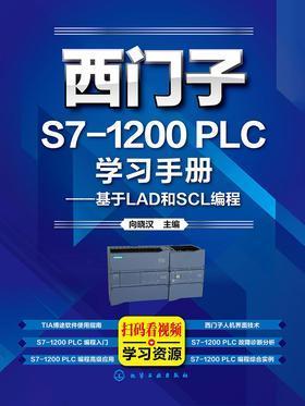 西门子S7-1200 PLC学习手册:基于LAD和SCL编程