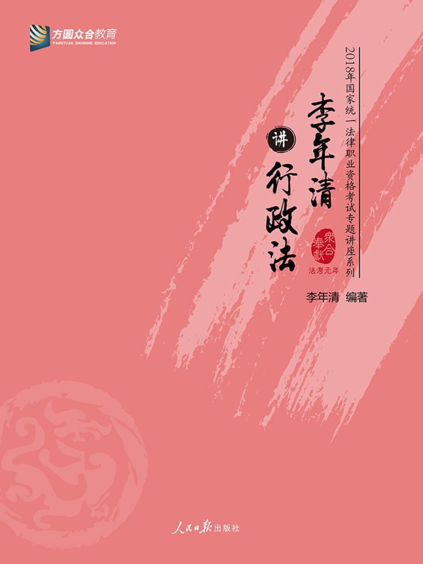 李年清讲行政法