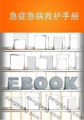 急症急病救护手册:迎世博 送健康(仅适用PC阅读)