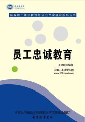 [3D电子书]圣才学习网·新编职工素质教育与企业文化建设指导丛书:员工忠诚教育(仅适用PC阅读)