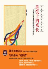 笔尖上的成长:北京四中黄春老师教你写作文