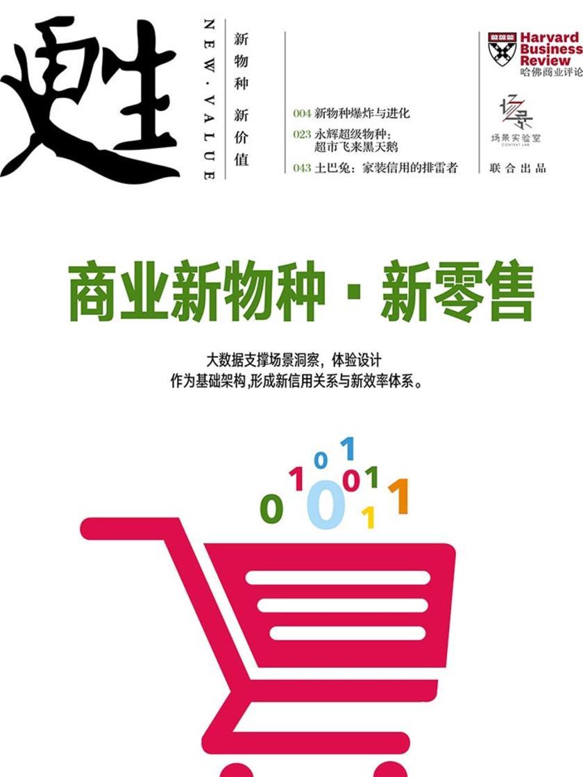 商业新物种·新零售(《哈佛商业评论》增刊)(电子杂志)