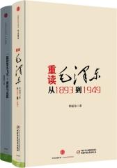 【中信 韩毓海系列】一篇读罢头飞雪,重读马克思+重读毛泽东,从1893到1949(共2册)(试读本)