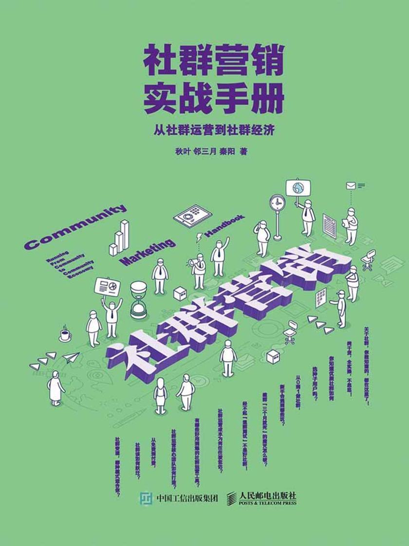 社群营销实战手册:从社群运营到社群经济