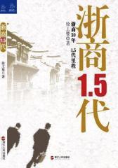 浙商1.5代(试读本)