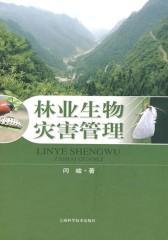 林业生物灾害管理(仅适用PC阅读)