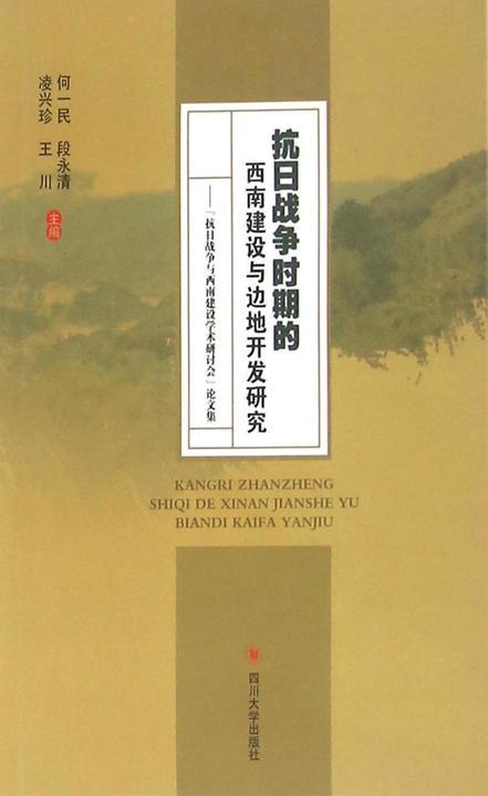 """抗日战争时期的西南建设与边地开发研究--""""抗日战争与西南建设学术研讨会""""论文集"""