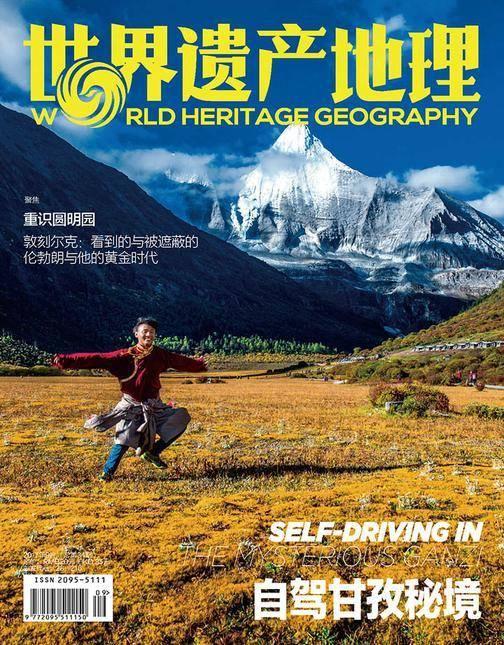 自驾甘孜秘境 世界遗产地理第34期(电子杂志)