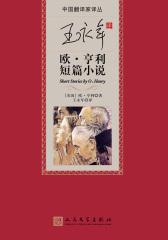 王永年译欧·亨利短篇小说