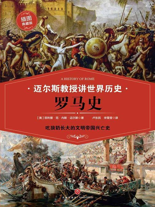 迈尔斯教授讲世界历史:罗马史