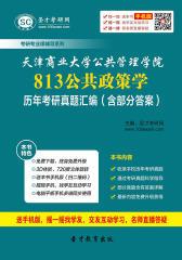 天津商业大学公共管理学院813公共政策学历年考研真题汇编(含部分答案)(仅适用PC阅读)