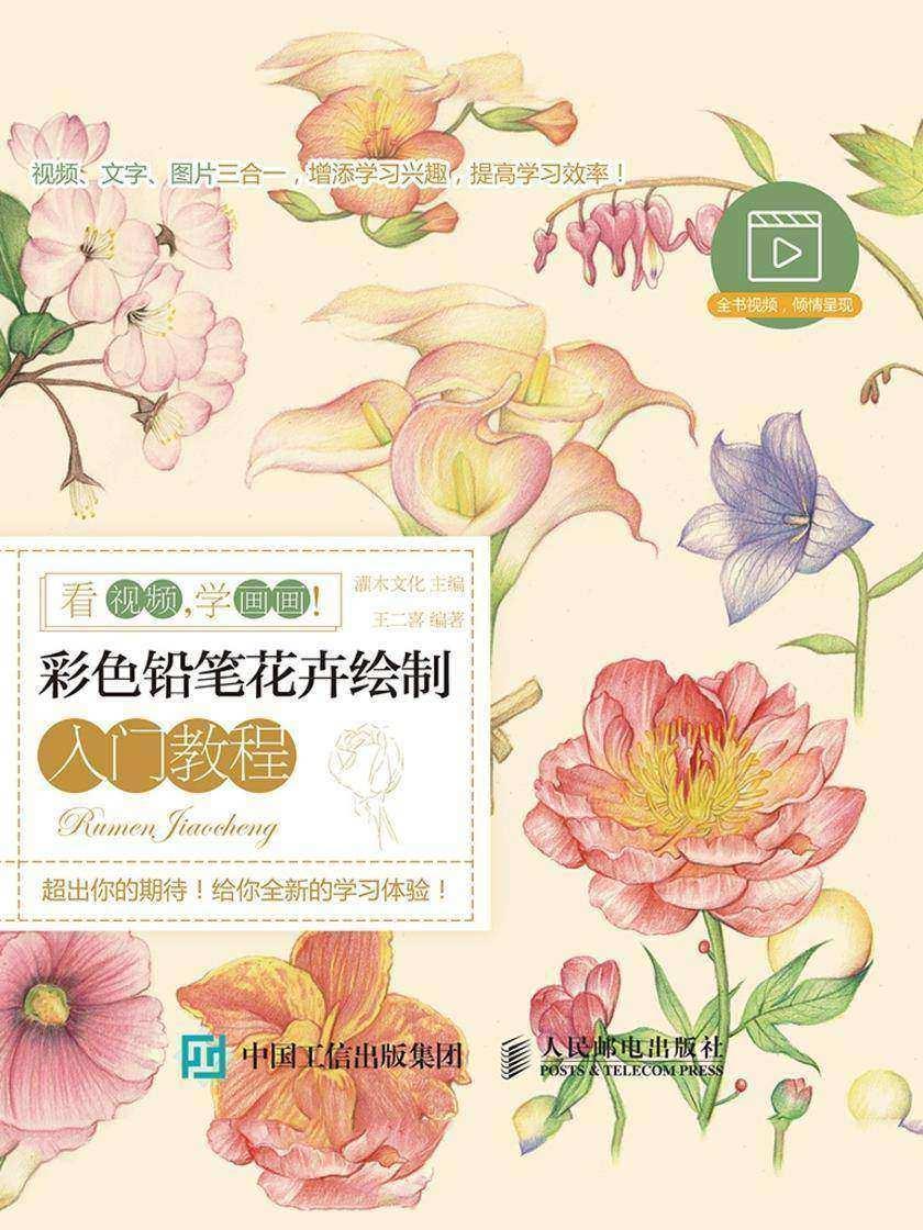 看视频,学画画!彩色铅笔花卉绘制入门教程