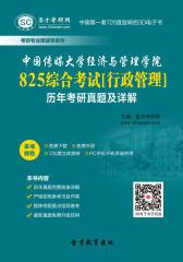 [3D电子书]圣才学习网·中国传媒大学经济与管理学院825综合考试[行政管理]历年考研真题及详解(仅适用PC阅读)