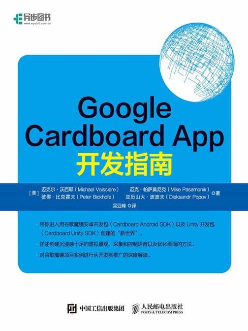 Google Cardboard App 开发指南