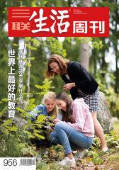 三联生活周刊·世界上最好的教育:我们能从芬兰学到什么?(2017年40期)(电子杂志)
