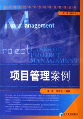 项目管理案例