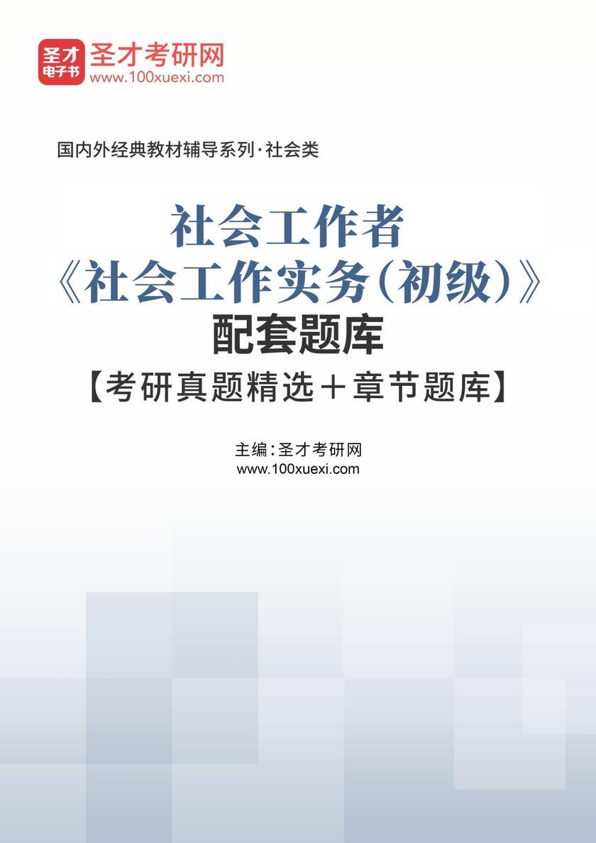 2021年社会工作者《社会工作实务(初级)》配套题库【考研真题精选+章节题库】