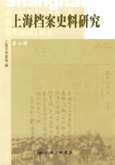 上海档案史料研究(第6辑) (上海档案史料研究论丛)