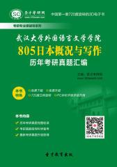 [3D电子书]圣才学习网·武汉大学外国语言文学学院805日本概况与写作历年考研真题汇编(仅适用PC阅读)