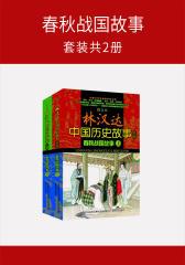 春秋战国故事(套装共2册)