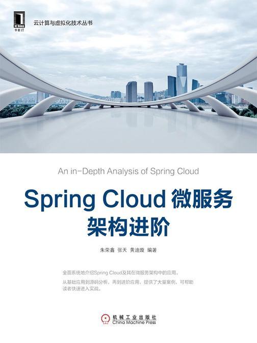 Spring Cloud微服务架构进阶