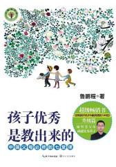 孩子优秀是教出来的:中国父母必修的七堂课
