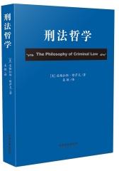 刑法哲学(试读本)