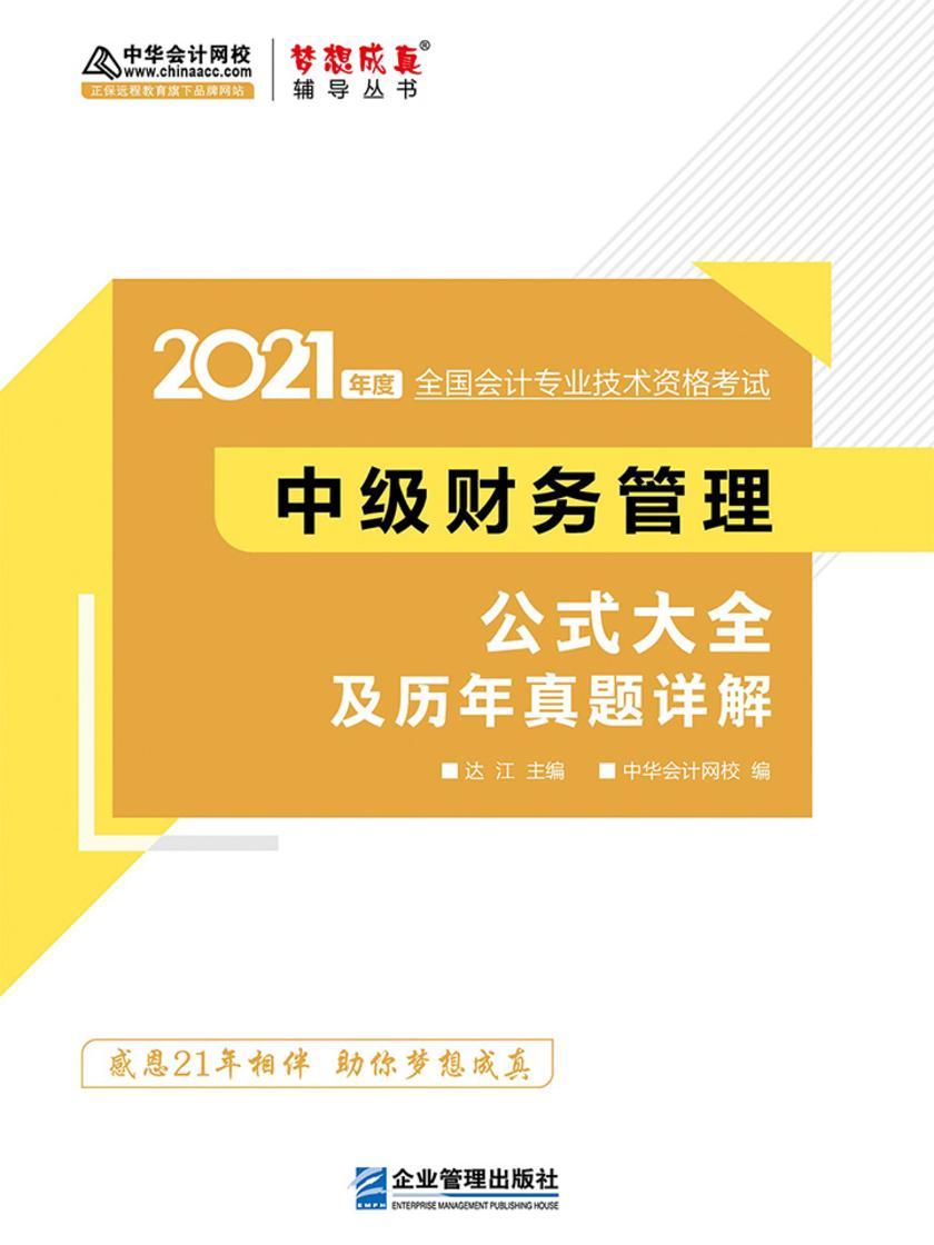 2021中级会计职称考试教材辅导 梦想成真 中华会计网校 中级财务管理公式大全及历年真题详解