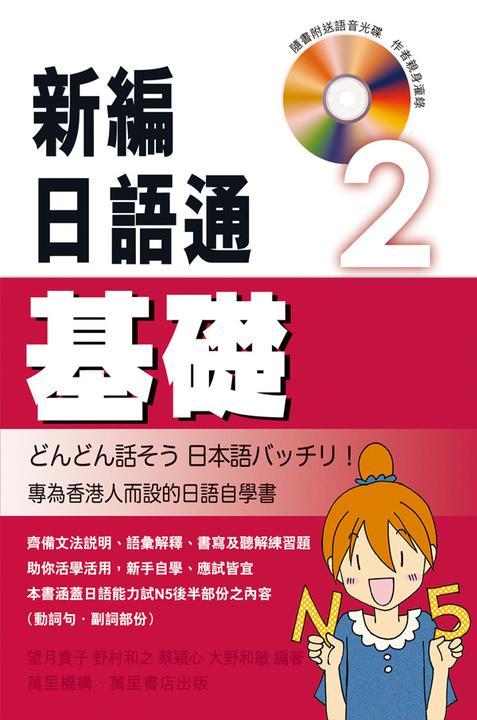 新編日語基礎(不提供光盘链接)(仅适用PC阅读)