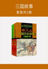 三国故事(套装共2册)