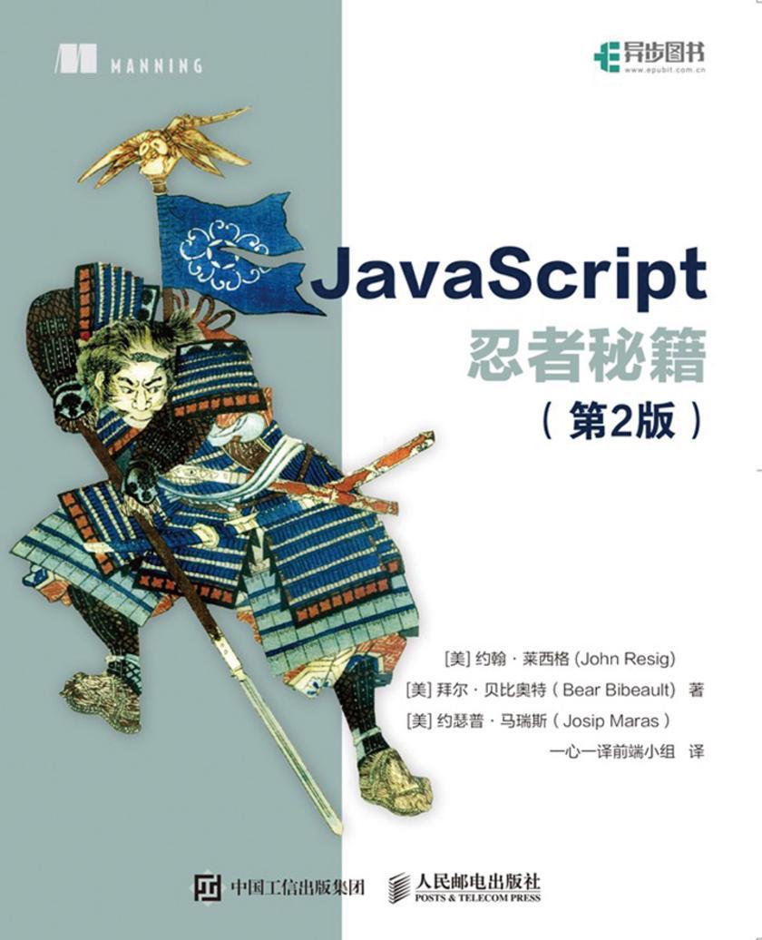 JavaScript忍者秘籍(第2版)