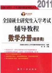 全国硕士研究生入学考试辅导教程——数学分册(经济类)
