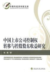 中国上市公司控制权转移与控股股东收益研究(仅适用PC阅读)