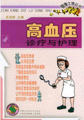 高血压诊疗与护理