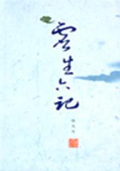 虚生六记(仅适用PC阅读)