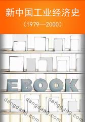 新中国工业经济史(1979-2000)