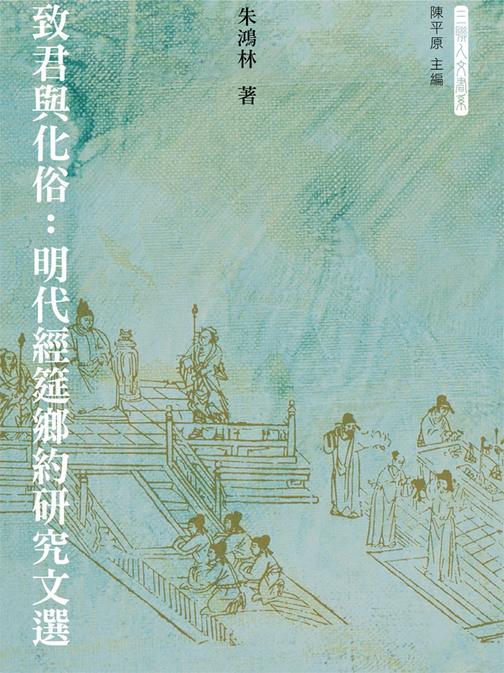 致君與化俗:明代經筵鄉約研究文選(仅适用PC阅读)