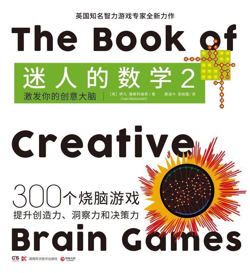 迷人的数学2·激发你的创意大脑